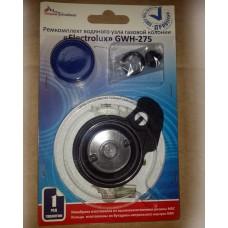 Ремкомплект водяного узла ELECTROLUX GWH 275.